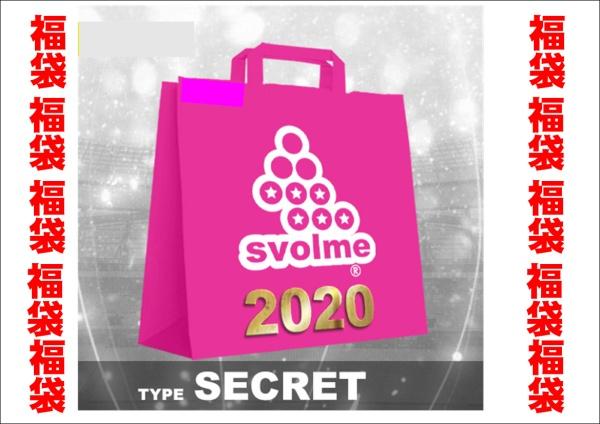 画像1: SVOLME 大人福袋 シークレットタイプ