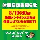【大宮店】休館日のお知らせ